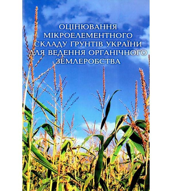 Оцінювання мікроелементного складу ґрунтів України для ведення органічного землеробства