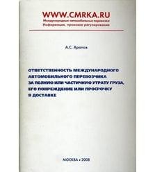 Ответственность международного автомобильного перевозчика за полную или частичную утр..