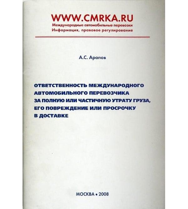 Ответственность международного автомобильного перевозчика за полную или частичную утрату груза, его повреждение или просрочку в доставке