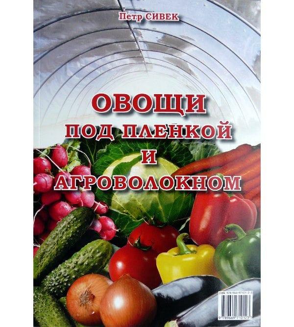 Овощи под пленкой и агроволокном