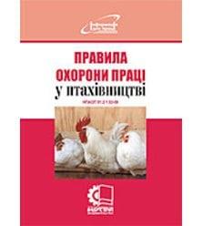 Правила охорони праці у птахівництві
