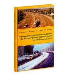 Охрана окружающей природной среды при проектировании и строительстве автомобильных до..