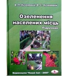 Озеленення населених місць