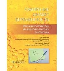 Ожирение. Диабет. Беременность. Версии и контраверсии. Клинические практики..