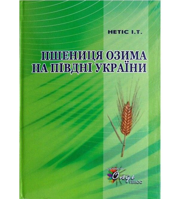 Пшениця озима на півдні України