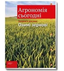 Озимі зернові