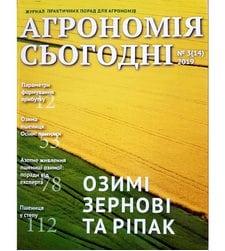 Озимі зернові та ріпак