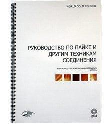 Руководство по пайке и другим техникам соединения в производстве ювелирных изделий из..