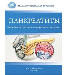 Панкреатиты (вопросы патогенеза,диагностики,лечения)
