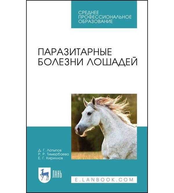 Паразитарные болезни лошадей