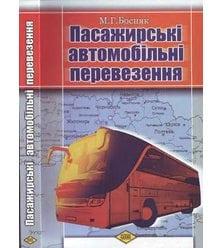 Пасажирські автомобільні перевезення