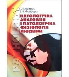 Патологічна анатомія і патологічна фізіологія людини
