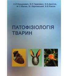 Патофізіологія тварин
