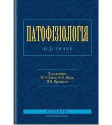 Патофізіологія