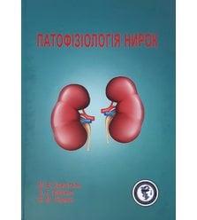 Патофізіологія нирок