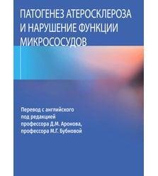 Патогенез атеросклероза и нарушение функции микрососудов