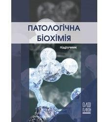Патологічна біохімія