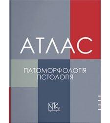 Патоморфологія та гістологія. Атлас