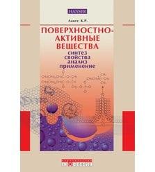 Поверхностно-активные вещества: синтез, свойства, анализ, применение