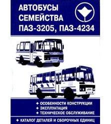 Автобусы семейства ПАЗ-3205,-4234 Эксплуатация, техобслуживание, каталог деталей