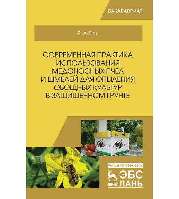 Современная практика использования медоносных пчел и шмелей для опыления овощных культур в защищенном грунте