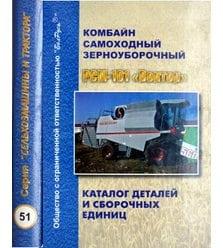 """Комбайн РСМ-101 """"Вектор"""" каталог деталей и сборочных единиц"""
