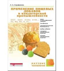 Применение пищевых добавок в кондитерской промышленности