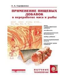 Применение пищевых добавок в переработки мяса и рыбы