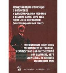 Международная Конвенция о подготовке и дипломировании моряков и несении вахты 1978 го..