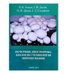 Печериця двоспорова: біологія і технологія вирощування