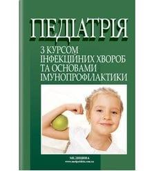 Педіатрія з курсом інфекційних хвороб та основами імунопрофілактики