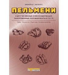 Пельмени и другие замороженные мясные и мясосодержащие полуфабрикаты в тесте
