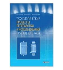 Технологические процессы переработки и использования природного газа