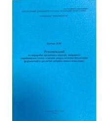 Рекомендації по переробці органічних відходів шкіряного виробництва і осаду очисних с..