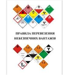 Правила перевезення небезпечних вантажів із додатками і змінами на 16.03.2018