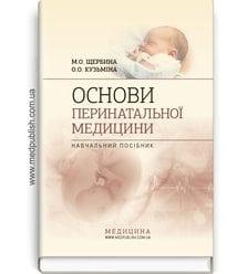 Основи перинатальної медицини