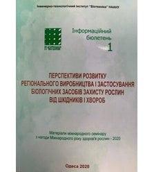 Перспективи розвитку регіонального виробництва і застосування біологічних засобів зах..