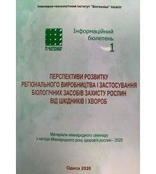 Перспективи розвитку регіонального виробництва і застосування біологічних засобів захисту рослин від шкідників і хвороб