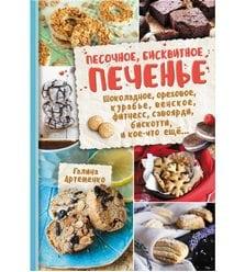 Песочное, бисквитное печенье. Шоколадное, ореховое, курабье, венское, фитнесс, савояр..