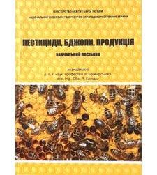 Пестициди, бджоли, продукція