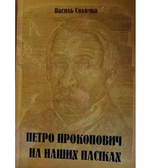 Петро Прокопович на наших пасіках