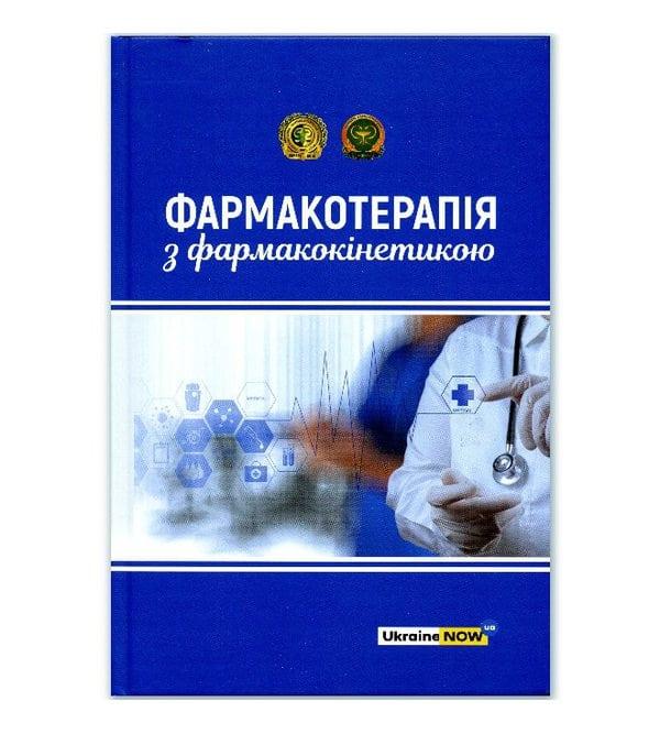 Фармакотерапія з фармакокінетикою