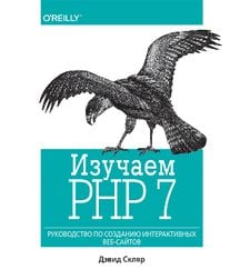 Изучаем PHP 7: руководство по созданию интерактивных веб-сайтов