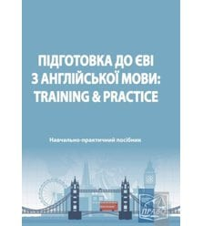 Підготовка до ЄВІ з англійської мови: training & practice