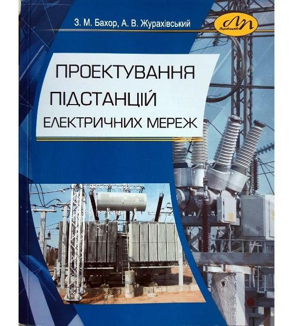 Проектування підстанцій електричних мереж