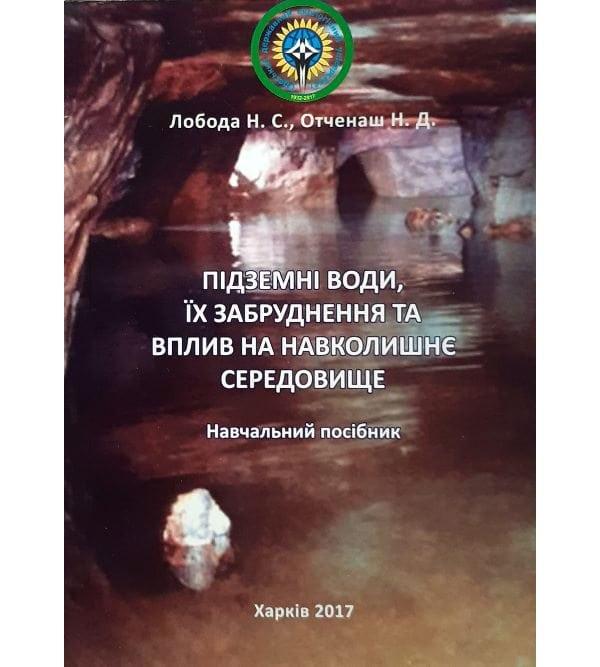 Підземні води, їх забруднення та вплив на навколишнє середовище