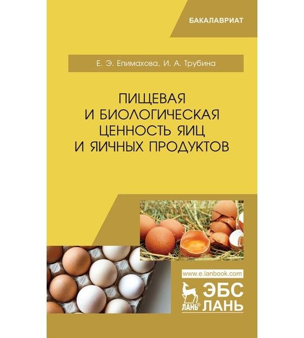 Пищевая и биологическая ценность яиц и яичных продуктов