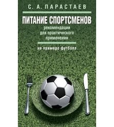 Питание спортсменов: рекомендации для практического применения (на примере футбола)