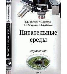 Питательные среды для микробиологического контроля качества лекарственных средств и п..