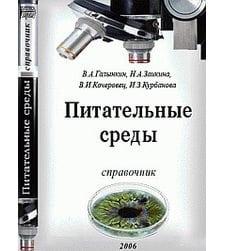 Питательные среды для микробиологического контроля качества лекарственных средств и пищевых продуктов: Справочник